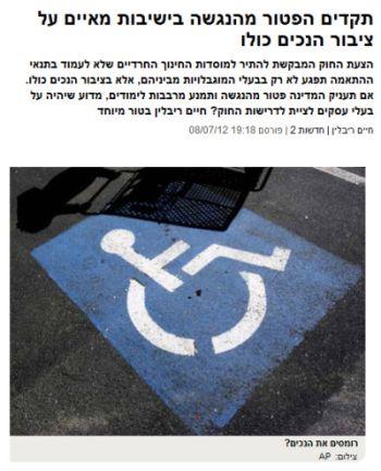 yeshivot.jpg